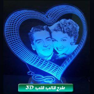 قالب قلب سه بعدی